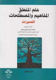 حمل كتاب علم المنطق، المفاهيم والمصطلحات ـ محمد حسن مهدي بخيت
