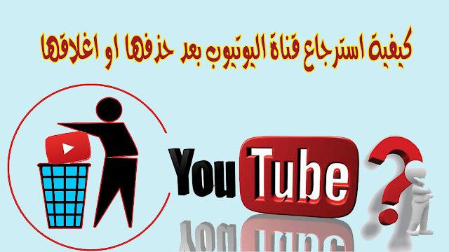 كيفية-استرجاع-قناة-اليوتيوب-بعد-حذفها-او-اغلاقها