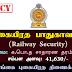 புகையிரத பாதுகாவலர் (Railway Security) - திறந்த போட்டிப் பரீட்சை  2019 : இலங்கைப் புகையிரதத் திணைக்களம்