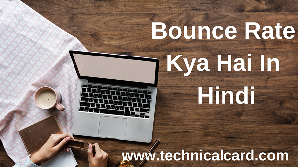 Bounce Rate Kya Hai Bounce Rate Ko Kam Kaise Kare Puri Jaankari Hindi Me