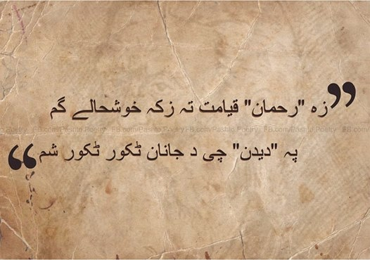 Pin Rehman-baba-poetry on Pinterest
