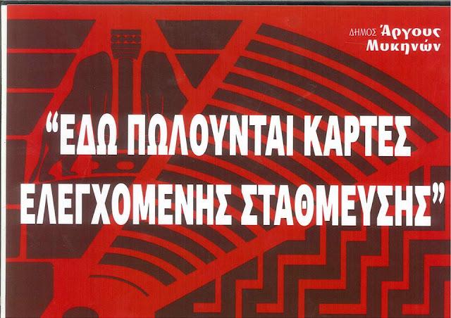 Από που θα  προμηθευτείτε κάρτες για την ελεγχόμενη σταθμευση στο Άργος