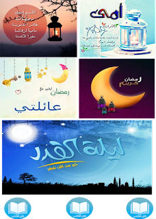 عبارات عن رمضان كريم 2017