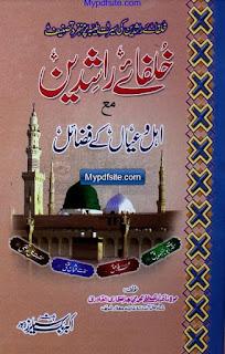 Khulfa e Rashideen Ahlo Ayal K Fazail