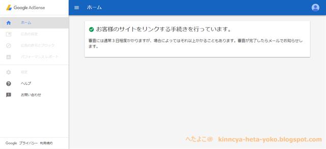 グーグルアドセンス承認中画面