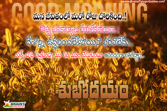 telugu online greetings, good morning quotes in telugu, telugu best subhodayam inspiring words