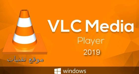 https://www.te9nyat.com/2019/01/vlc-media-player-2019.html