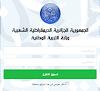 مواقع الرقمنة الخاصة بوزارة التربية الوطنية amatti.education.gov.dz