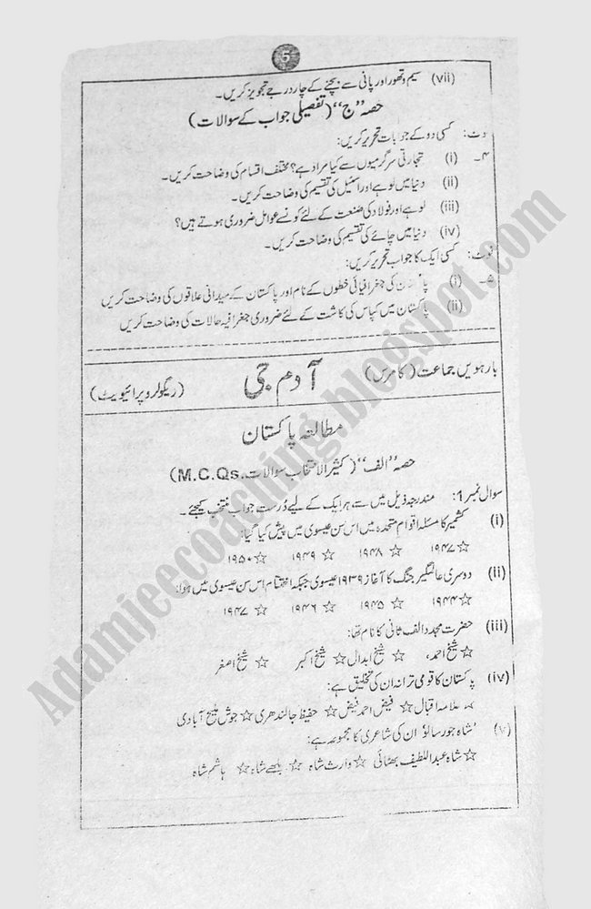 Pakistan Studies (Urdu) Guess Papers Commerce Group XII Class 12th 2013
