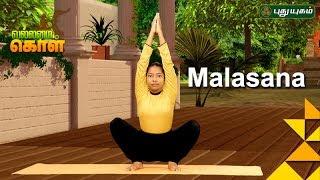Yoga poses, Malasana | VallamaiKol | Good Morning Tamizha 09-12-2016 Puthuyugam Tv