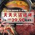 香蕉叶烧烤有试过吗?柔佛新山天天火锅烧烤,RM 29.90 让你吃到饱饱!
