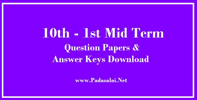 10th Standard ( SSLC ) - 1st Mid Term Question Papers & Answer Keys