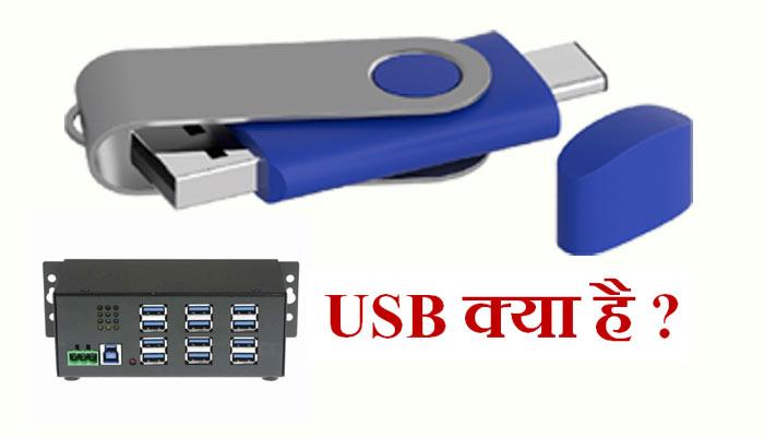 यूएसबी क्या है - USB Meaning in Hindi