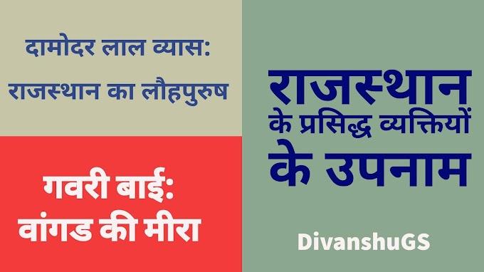 राजस्थान के प्रसिद्ध व्यक्तियों के उपनाम