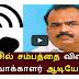 Nanjil Sampath telephone audio   TAMIL NEWS