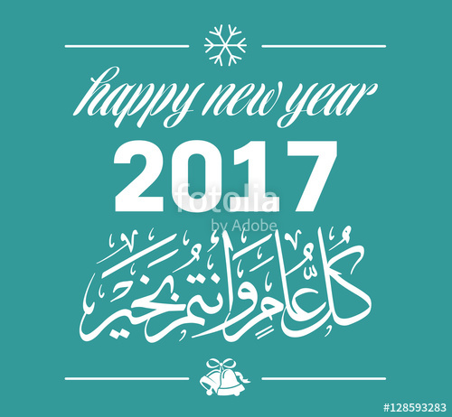 Happy New Year Wishes 2017 in Arabic