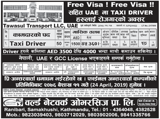 Jobs in UAE for Nepali, salary Rs 45,360