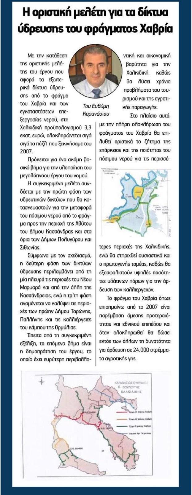 Ευθύμης Καρανάσιος: Η οριστική μελέτη για τα δίκτυα ύδρευσης του φράγματος Χαβρία