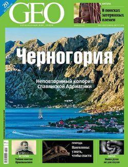 Читать онлайн журнал GEO (№7-8 2018) или скачать журнал бесплатно