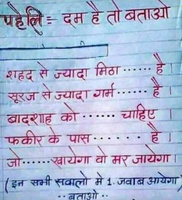 in sabhi Sawalo Me 1 Jawab Aayega