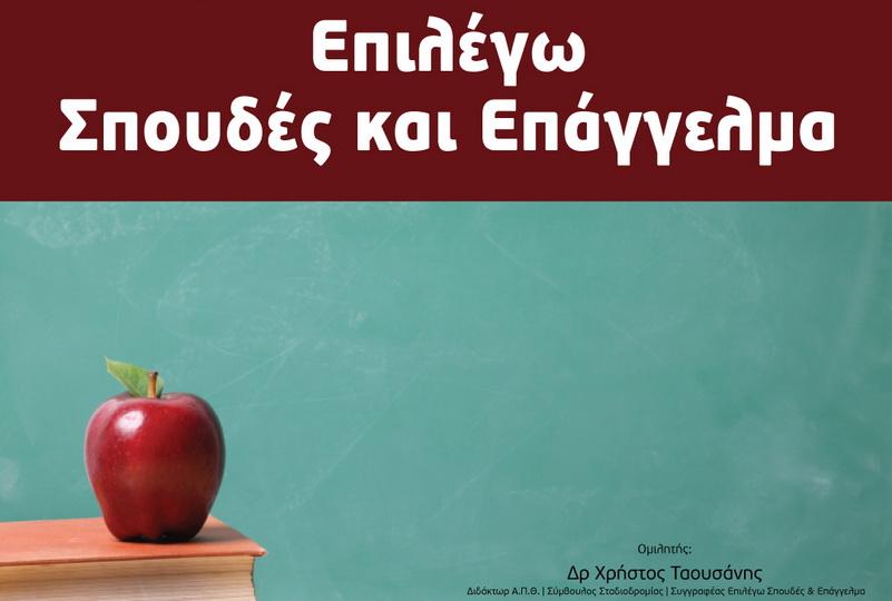 Αλεξανδρούπολη: Ενημερωτική εκδήλωση Επαγγελματικού Προσανατολισμού με θέμα την επιλογή σπουδών και επαγγέλματος