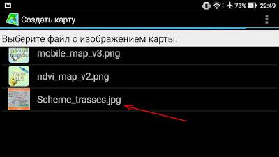 Android Custom Maps выбор файла изображения для создания карты