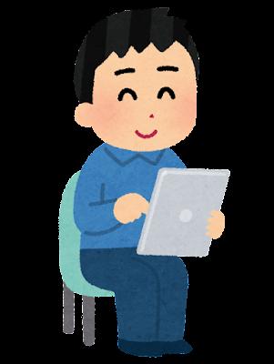 タブレット型PCを使う男性のイラスト