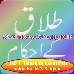 3 talaq ka mas'ala' talaq ka bayan' talaq in hindi'