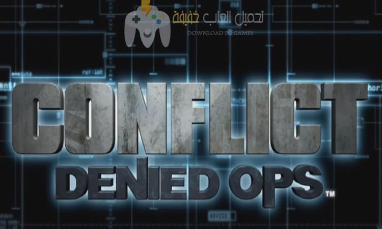 تحميل لعبة عاصفة الصحراء 5 Conflict Denied Ops للكمبيوتر برابط مباشر