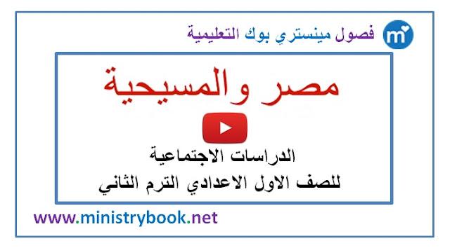 شرح درس مصر والمسيحية - الدراسات الاجتماعية - الصف الاول الاعدادي ترم ثاني 2019-2020-2021-2022-2023-2024-2025