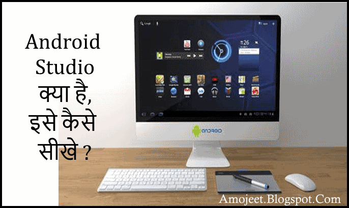 Android-studio-kya-hai-android-studio-ko-kaise-sikhe
