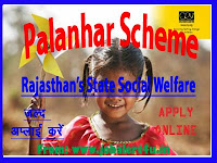 Rajasthan Palanhar Scheme 2016 Online Application through State Social Welfare Department