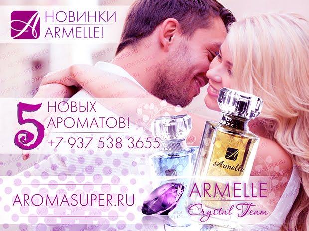 Новинки Армель работа в Армель как стать партнером Armelle