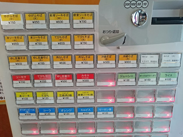 ゆがふ家の食券機の写真