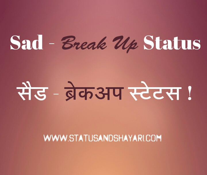 Sad - Break Up Status for Whatsapp in Hindi - Hindi Status And Shayari