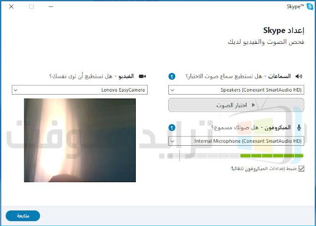 سكاي بي عربي للكمبيوتر اخر اصدار