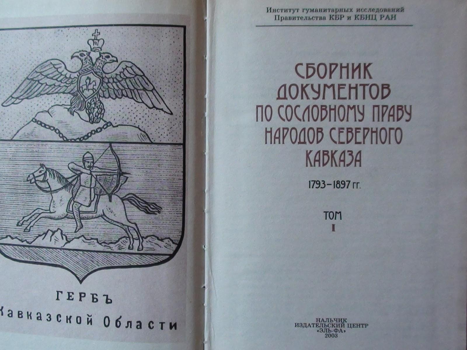 Свободные сословия Карачая и Кабарды - уздень