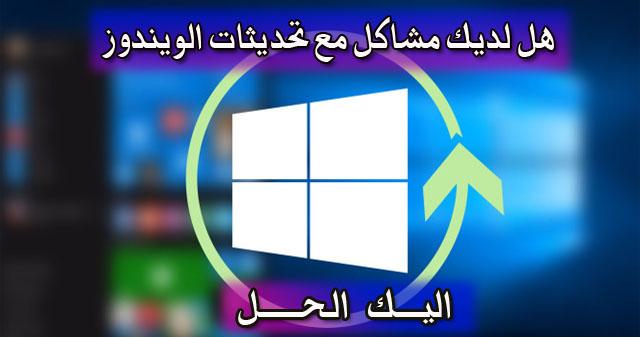 قم بإصلاح جميع مشاكل تحديثات الويندوز عبر اداة Reset Windows