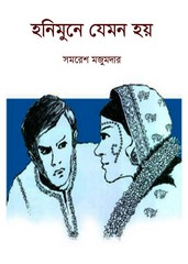 Honey Moone Jemon Hoy by Samoresh Majumdar
