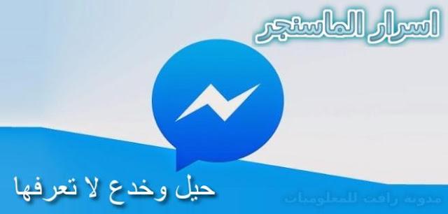http://www.rftsite.com/2019/02/secrets-facebook-messenger.html