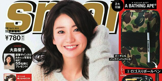 http://akb48-daily.blogspot.hk/2016/02/oshima-yuko-to-be-cover-girl-of-smart.html