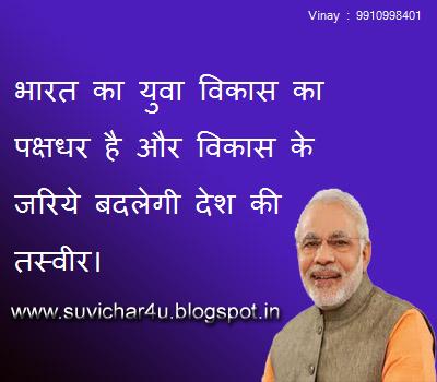 Bharat Ka Yuva Vikas Ka Pakshdhar Hai Aur Vikas
