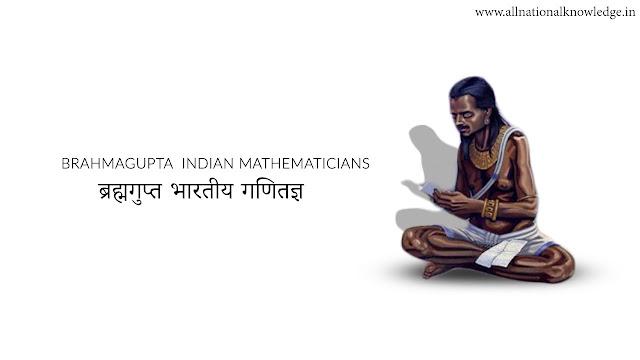 brahmagupta brahmagupta formula brahmagupta contribution brahmagupta education brahmagupta achievements brahmagupta in hindi brahmagupta life history brahmagupta invention