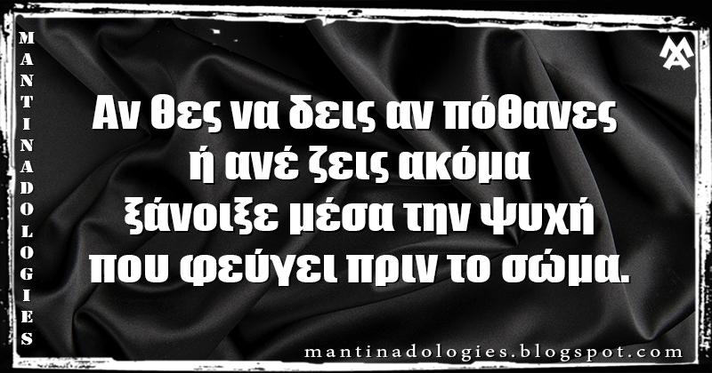 Μαντινάδα - Αν θες να δεις αν πόθανες ή ανέ ζεις ακόμα ξάνοιξε μέσα την ψυχή, που φεύγει πριν το σώμα.