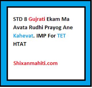 STD 8 Gujrati Ekam Ma Avata Rudhi Prayog Ane Kahevat. IMP For TET HTAT