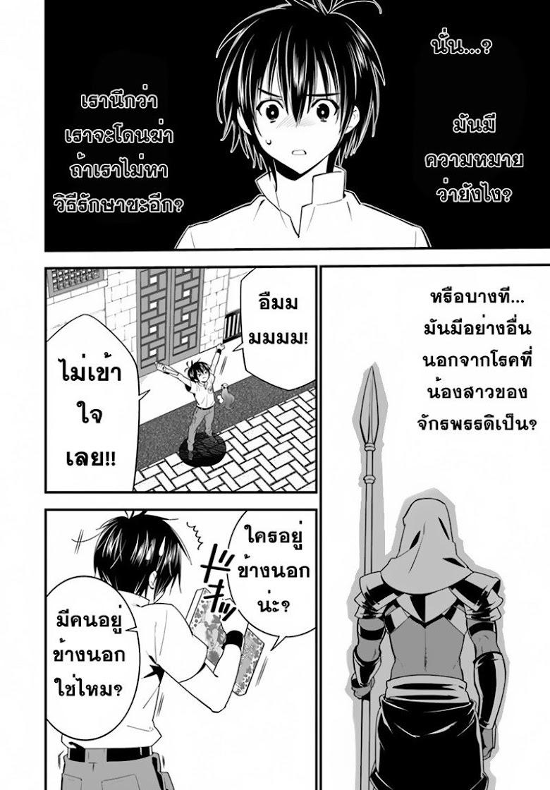 Isekai desu ga Mamono Saibai shiteimasu - หน้า 32