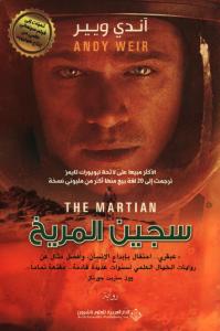 تحميل رواية سجين المريخ pdf