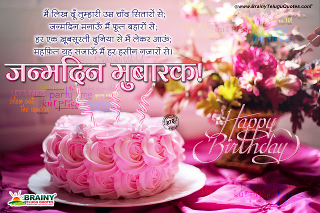 janmadina subhakankshalu in hindi, Hindi famous Birthday Messages and E Cards, Top hidni Birthday Wishes and Messages, Top hindi Language Love Birthday shayari,Hindi birthday Wishes for girlfriend, Top Hindi New Birthday Quotes and Sayings, Janmadin Mubarak Ho Images in Hidni language,nice Happy Birthday Sayings and Nice Greetings online, Happy Birthday wishes messages in Hindi, Top Hindi Language Happy Birthday Quotations Greetings
