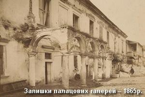 Галереї замкового палацу 1865р.