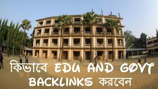 Blogger যারা, তারা কিন্তুু ঠিক ভালে ভাবেই যানেন Blog কে Rank করানোর জন্য Education and Government সাইটের Backlinks কতটা জরুরি।